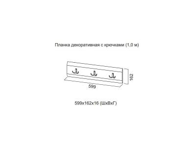 Планка декоративная с крючками (1,0м) No 1